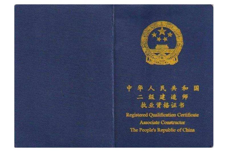 7.二级建造师 执业资格证书
