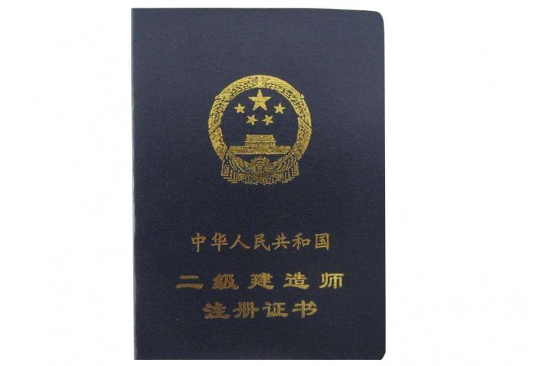 8.二级建造师注册证书