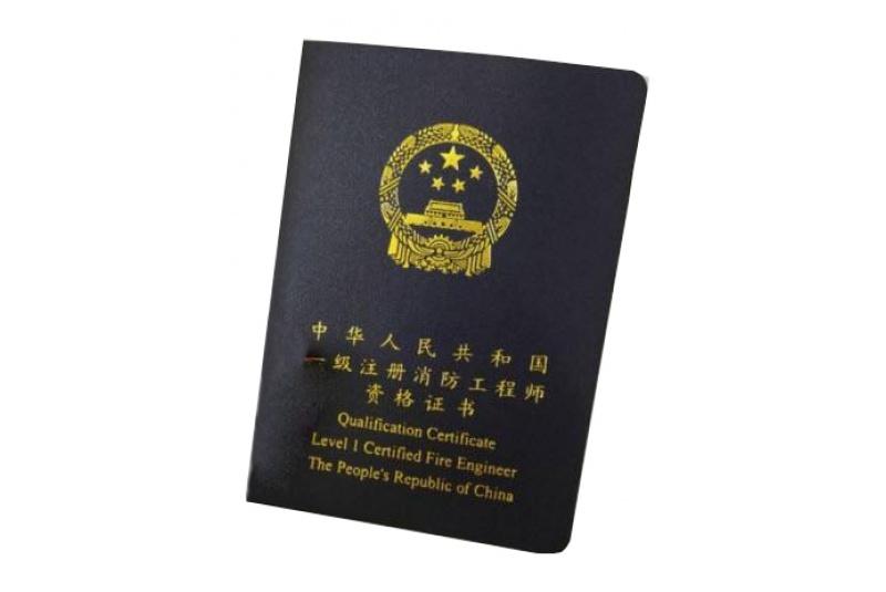 11.消防工程师 执业资格证书